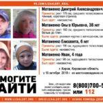 Назвали возможную причину пропажи семьи с маленькими детьми в Кирове