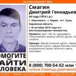 В Омутнинске пропал 44-летний мужчина