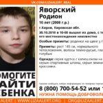 В Кирове пропал 10-летний мальчик