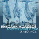 Вятский художественный музей: «Восхождение к себе», к 80-летию вятского художника Николая Жолобова