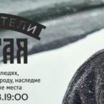 ЦСИ «Галерея Прогресса»: документальный фильм «Хранители Алтая»