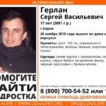 В Кирове пропал 17-летний юноша