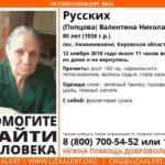В Куменском районе пропала 80-летняя женщина