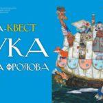 Вятский художественный музей представляет выставку-квест «Азбука» Петра Фролова