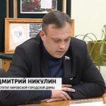В отношении депутата гордумы Кирова Дмитрия Никулина возбуждено уголовное дело: он объявлен в розыск