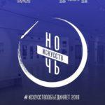 ЦСИ «Галерея Прогресса» приглашает на «Ночь Искусств – 2018»