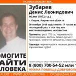 В Кирове пропал 46-летний мужчина