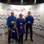 Семья из Зуевского района победила во Всероссийском конкурсе «Семья года 2018»