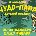 Кировский драматический театр представляет детский мюзикл «Чудо-папа»