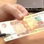 В Кирове мужчина сбывал поддельные пятитысячные купюры