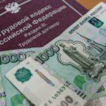 В Малмыжском районе прокуратура выявила факт трудоустройства граждан без договора и выплаты им «серой» заработной платы