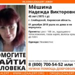 В Слободском пропала 45-летняя женщина