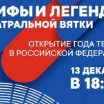 Кировский драмтеатр приглашает на открытие Года театра