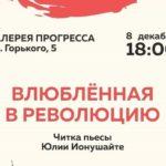 ЦСИ «Галерея прогресса»: Читка пьесы Юлии Ионушайте «Влюбленная в революцию»