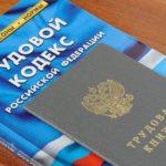 В Верхнекамском районе за нарушение трудовых прав граждан дисквалифицирован директор предприятия
