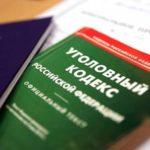 В Нолинске осуждена гражданка за заведомо ложный донос о совершении преступления