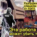Филиал «Кировэнерго» призывает водителей быть предельно осторожными в охранных зонах энергообъектов
