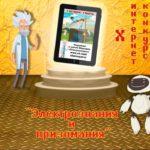Кировэнерго приглашает юных жителей Кировской области и педагогов принять участие в интернет-конкурсе «Электрознания и призомания»