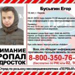 В Кирове вышел из дома и пропал 13-летний мальчик