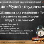 Кировский областной краеведческий музей приглашает студентов на акцию «Музей – студентам!»