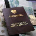 С 2019 года в России увеличена надбавка к пенсии, которую выплачивают после 80 лет