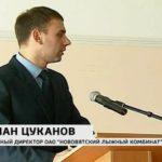 В Кировской области в отношении гендиректора АО «НЛК»возбуждено уголовное дело: Руслана Цуканова обвинили в мошенничестве и самоуправстве