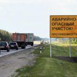 В ГИБДД рассказали о самых «аварийных участках» дорог в Кировской области