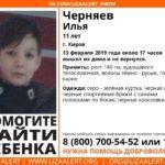 В Кирове ушел из дома и пропал 11-летний мальчик
