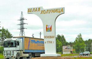 В Белой Холунице откроют последнюю ТОСЭР в России