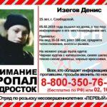 В Слободском пропал 15-летний подросток