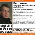 В Омутнинском районе пропал 48-летний мужчина