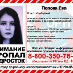 В Слободском 17-летняя девушка ушла из дома и пропала