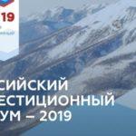 Делегация МРСК Центра во главе с генеральным директором компании Игорем Маковским примет участие в РИФ -2019
