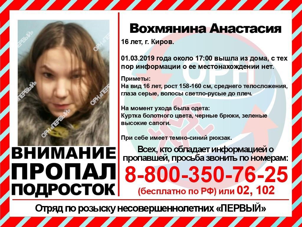 Номер телефона девушек кирова