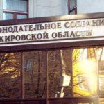 Депутатская комиссия одобрила кандидатуры на новые должности в правительстве Кировской области
