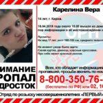 В Кирове пропала 14-летняя девочка