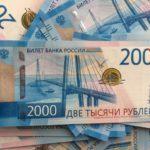 В Кировской области начали обнаруживать фальшивые двухтысячные купюры