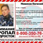 В Кирове пропал 11-летний ребенок