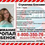 В Кирове пропала 12-летняя девочка
