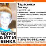 В Кирове ушел из дома и пропал 8-летний мальчик