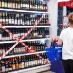 23 мая в Кировской области не будет продаваться алкоголь