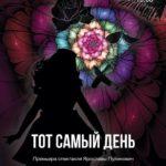 ЦСИ «Галерея Прогресса»: Спектакль «Тот самый день» по пьесе драматурга Ярославы Пулинович