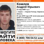 В Кирове пропал 21-летний молодой человек