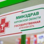 В проект по лекарственному возмещению вошли Лузский и Шабалинский районы