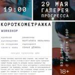 «Галерея прогресса» представляет воркшоп по созданию короткометражного кино