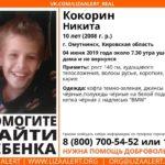 В Омутнинске пропал 10-летний мальчик