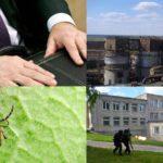 Итоги недели: требование остановки «пахучего» предприятия в Кирове, уголовные дела на чиновников и антитеррористические учения