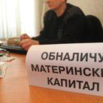В Кирове задержаны лица, подозреваемые в махинациях с материнским капиталом