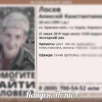 В Кирове нашли тело пропавшего 28-летнего мужчины