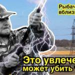 Кировэнерго напоминает: рыбачить под проводами ЛЭП – смертельно опасно